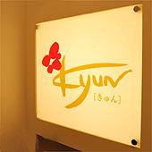 梅の店Kyun Select