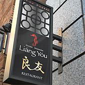 Liang You 良友