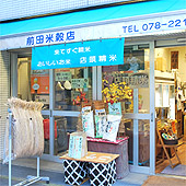 前田米穀店